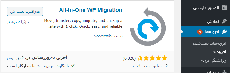 نصب افزونه All in One WordPress Migration