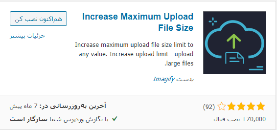 نصب افزونه Increase Maximum Upload File Size