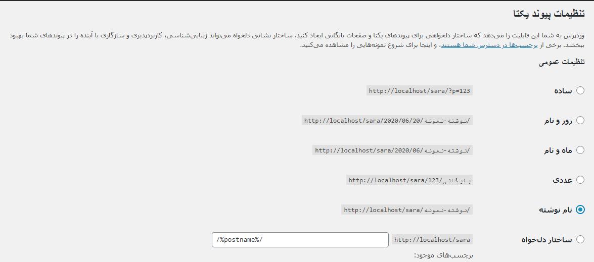 تنظیمات پیوند یکتا در سایت