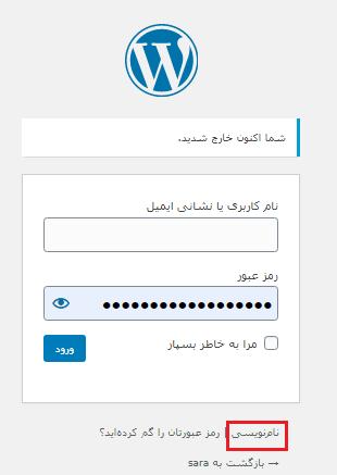 نام نویسی در سایت