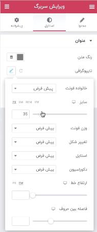 تنظیمات متن در افزونه Elementor