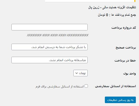 تنظیمات افزونه فرم درخواست وردپرس