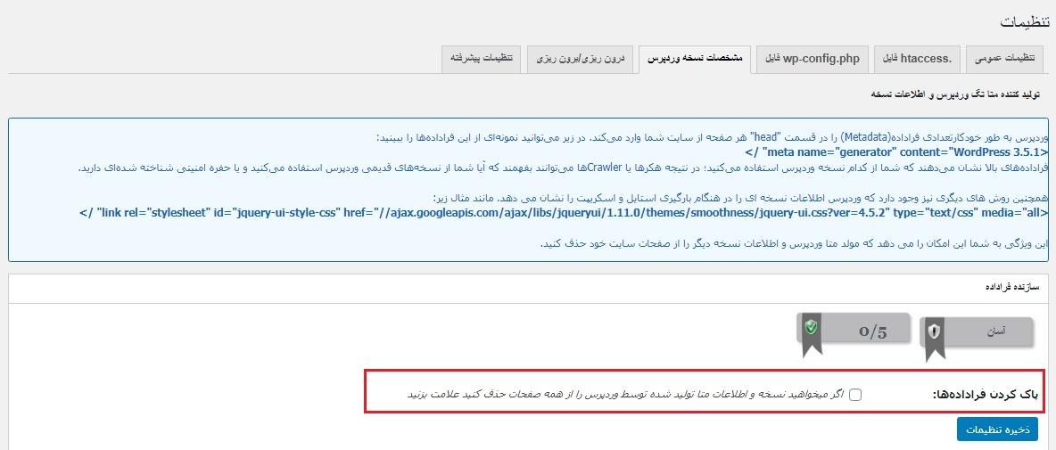 مشخصات نسخه وردپرس در افزونه All In One WordPress Security