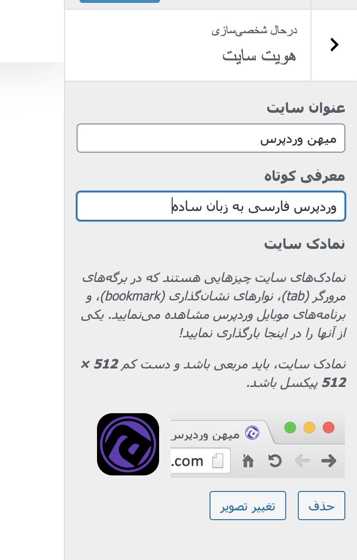 حذف متن یک سایت دیگر با وردپرس فارسی