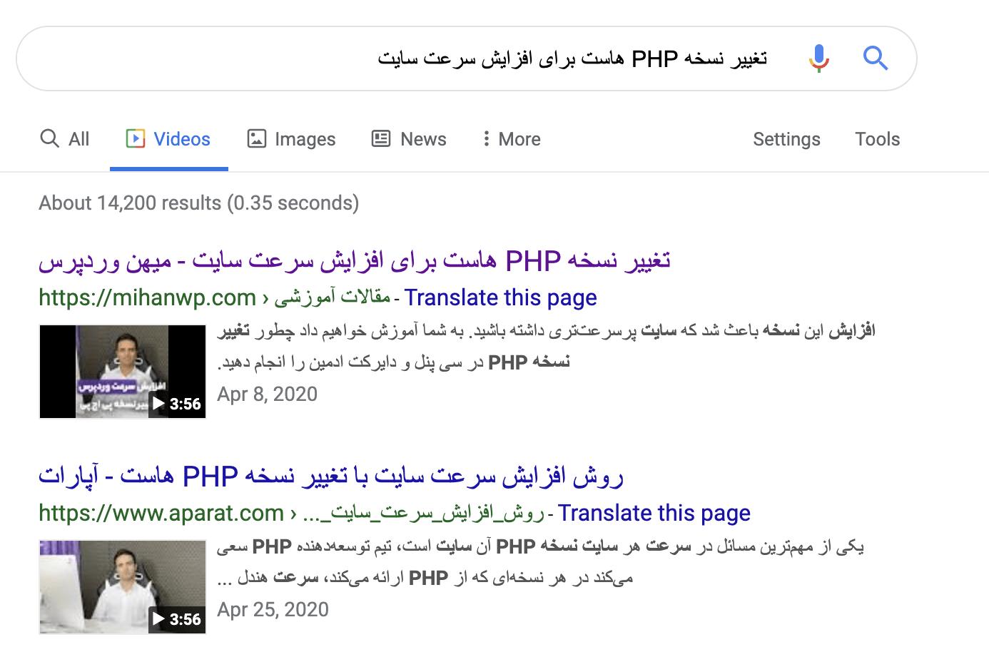 نتایج ویدیویی گوگل