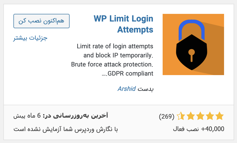 افزونه WP Limit Login Attempts