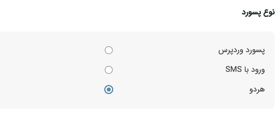 نوع ورود با رمز عبور
