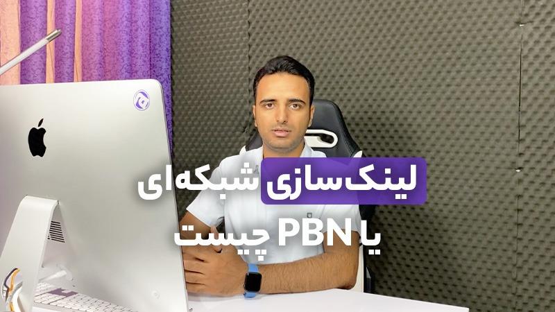 لینک PBN چیست؟ چرا نباید سراغ لینک سازی شبکهای برویم؟