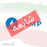 از دسترس خارج شدن AMP در ایران شایعه است!