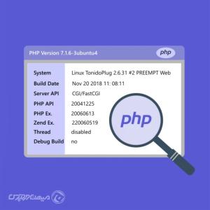 چک کردن نسخه PHP سایت