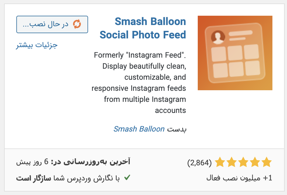 افزونه Smash Balloon Social Photo Feed