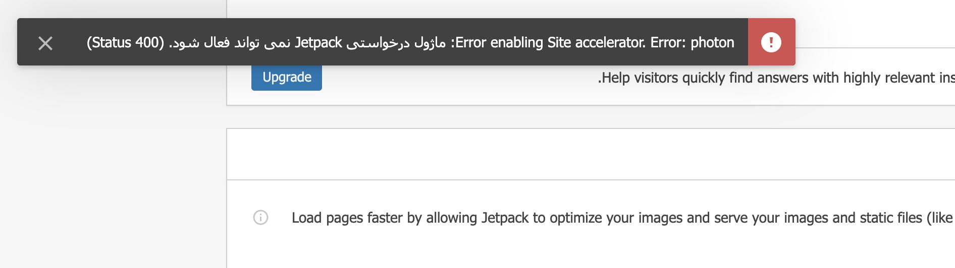 خطای عدم برقراری ارتباط با سایت وردپرس