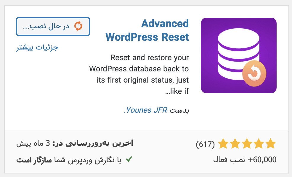 افزونه Advanced WordPress Reset