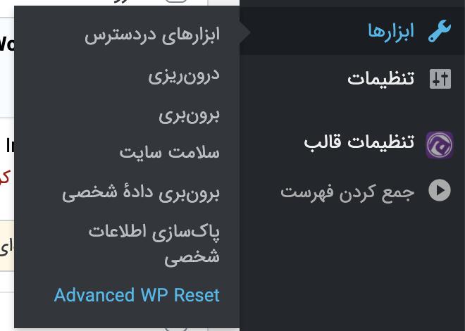 منوی wp reset وردپرس