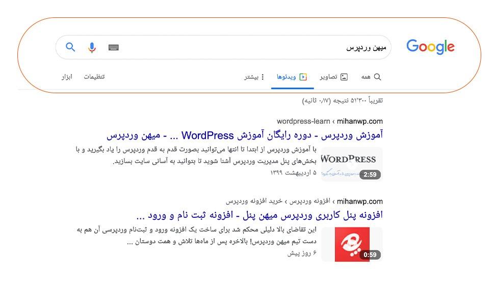 هدر سایت گوگل در بخش ویدئو