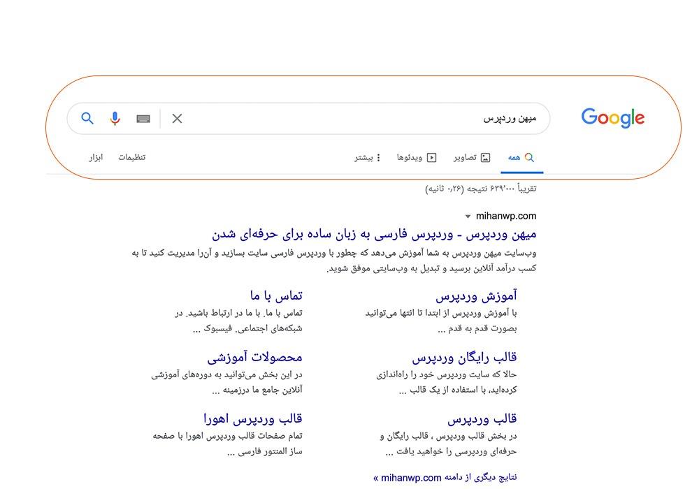 هدر سایت گوگل