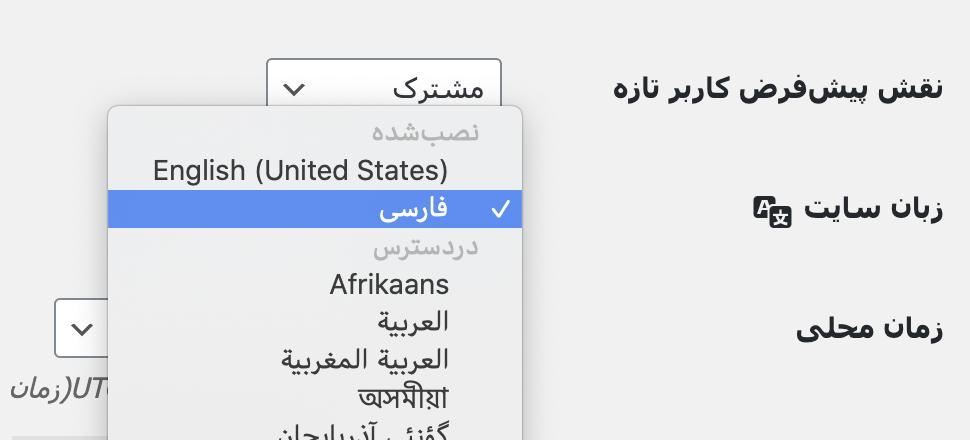 تغییر زبان وردپرس به فارسی