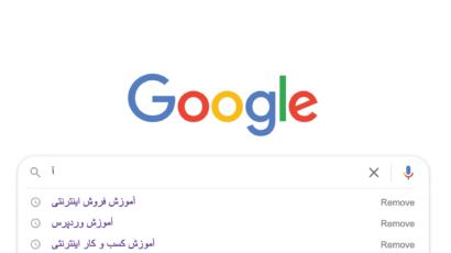 تفاوت بین آ و ا در جستجوی گوگل چیست؟ کلمه کلیدی را با کدام یک بنویسیم
