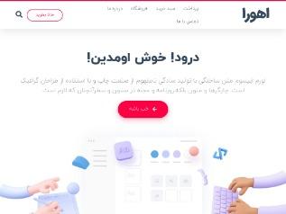 طراحی سایت اهورا – یک سایت میهن مارکت دیگر