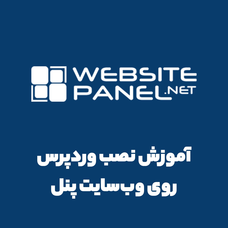آموزش نصب وردپرس روی وب سایت پنل