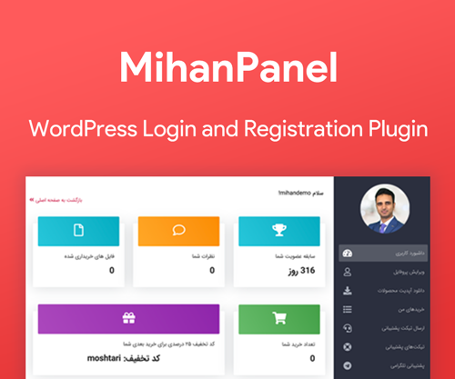 WordPress Login and Registration Plugin