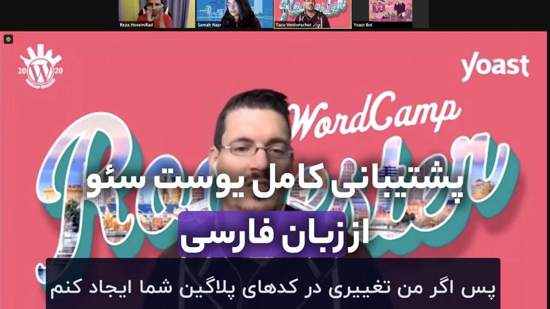 جلسه میهن وردپرس با تیم Yoast – پشتیبانی کامل یوست سئو از زبان فارسی