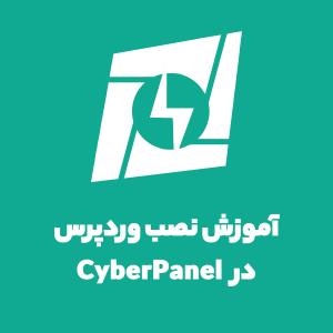 آموزش نصب وردپرس روی CyberPanel