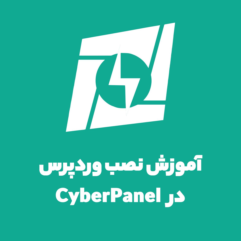 آموزش نصب وردپرس در Cyber Panel