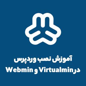 آموزش نصب وردپرس روی Webmin و Virtualmin