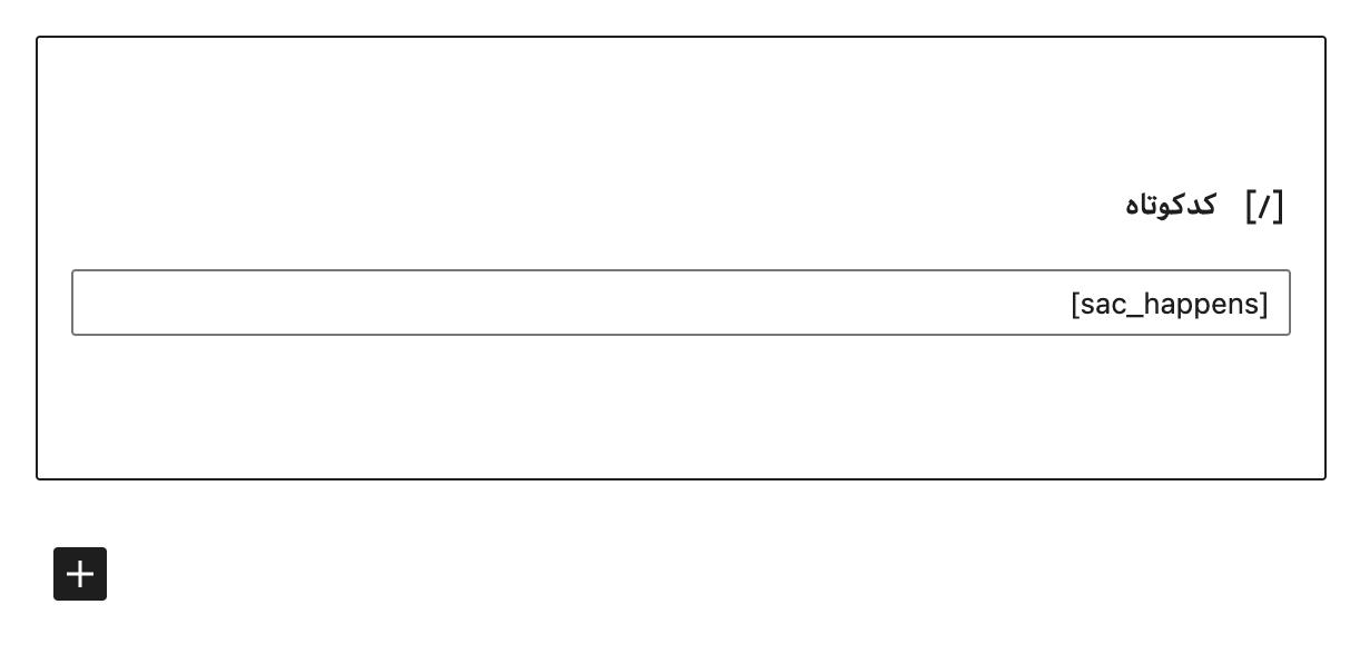 درج شورت کد در ویرایشگر وردپرس