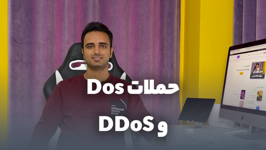 حمله DoS و DDoS چیست و چگونه باعث Down شدن سایت میشود