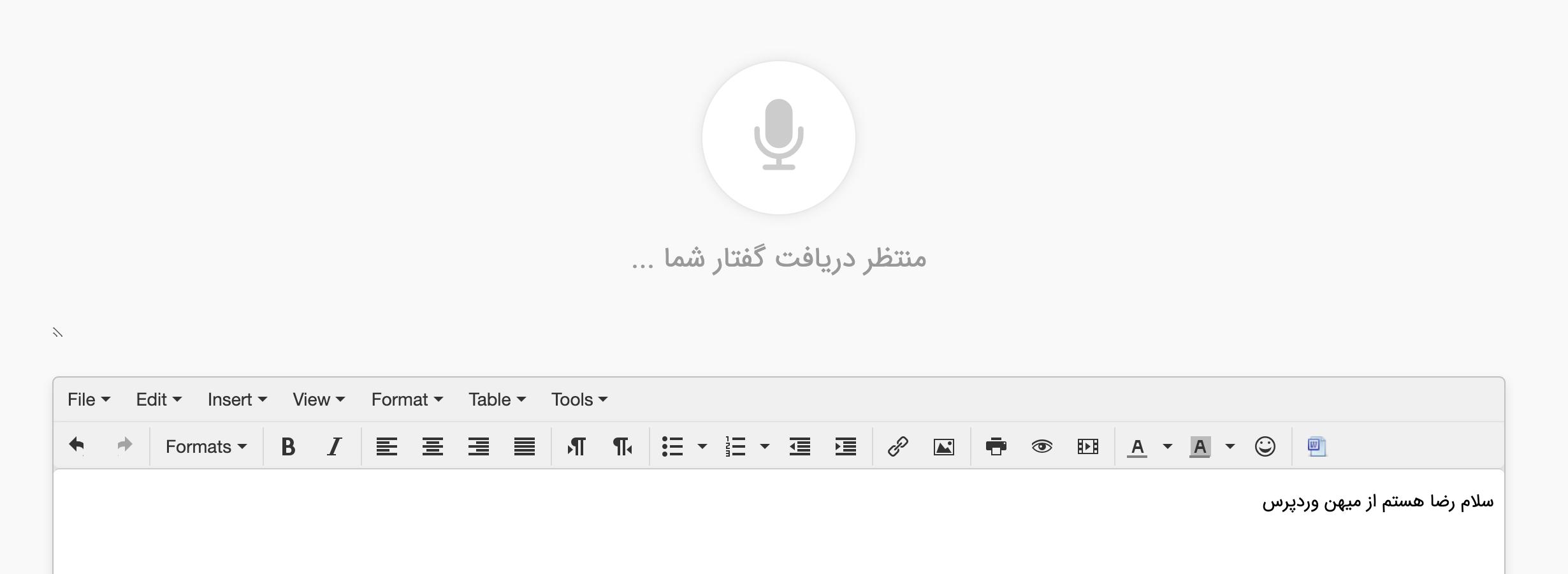 تبدیل صوت به متن فارسی