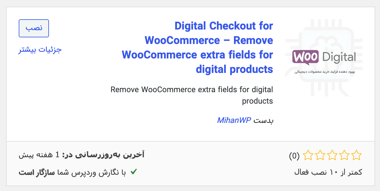 افزونه WC Digital Checkout