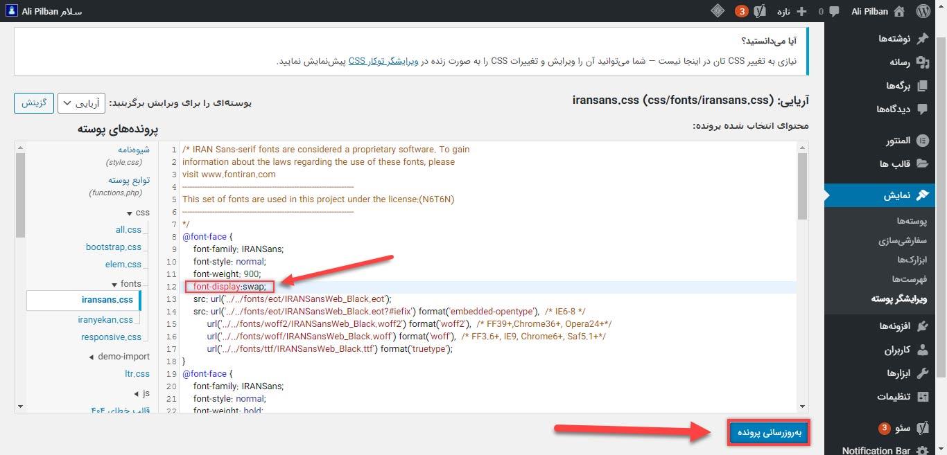 استفاده از کد CSS در فایل فونت