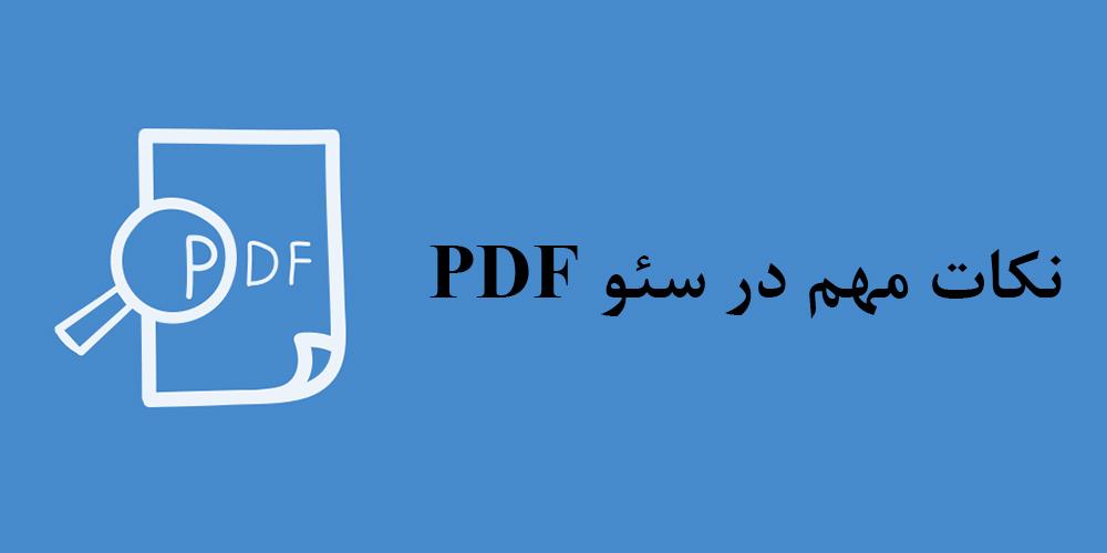 نکات مهم در سئو PDF