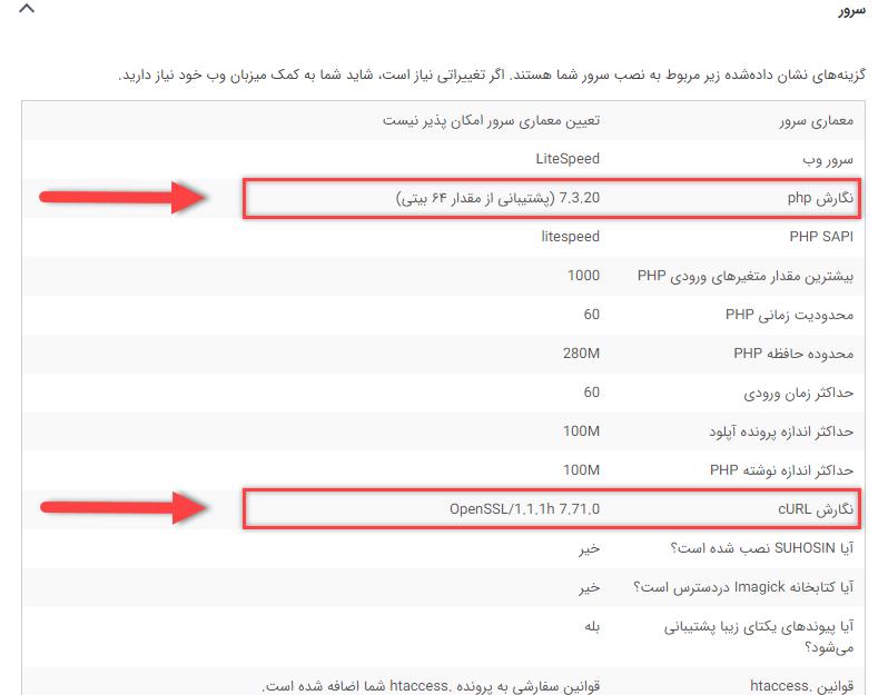 بررسی نسخههای PHP و cURL