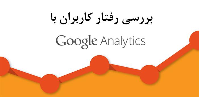 بررسی رفتار کاربران با Google Analytics