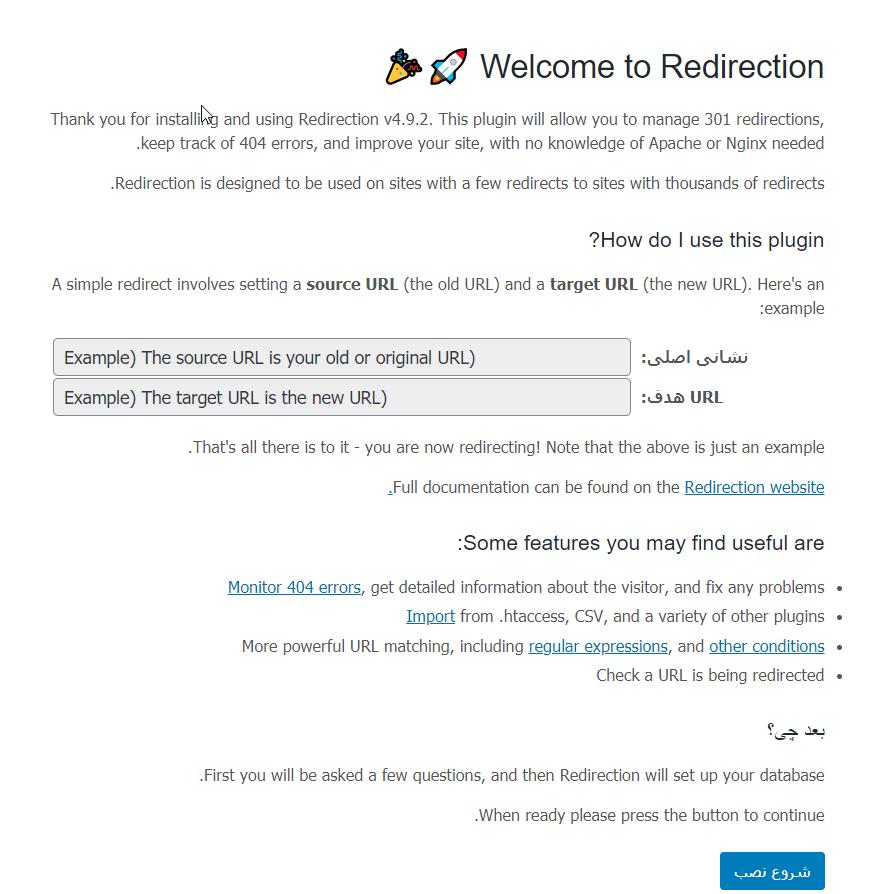 تنظیمات افزونه Redirection