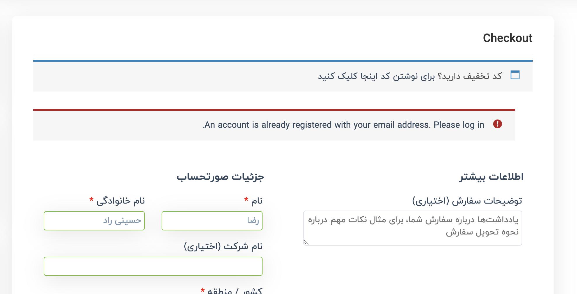 خطای An account is already registered with your email address