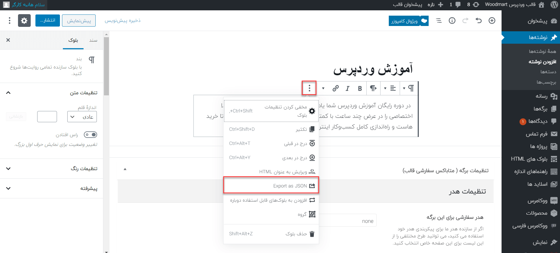 Export as JSON 2 1