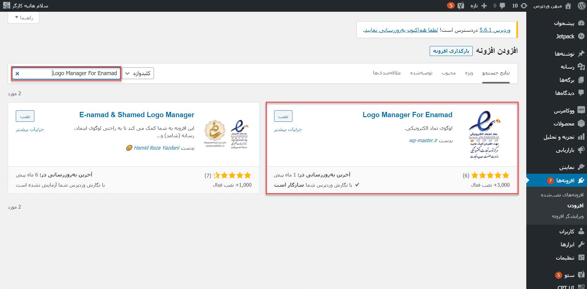 نصب افزونه Logo Manager For Enamad