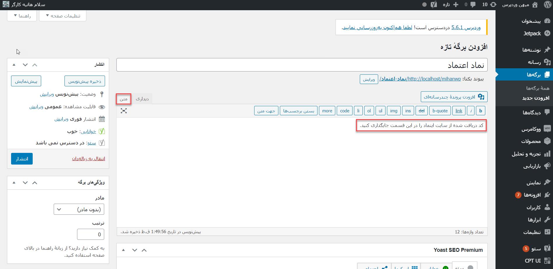 جایگذاری کد اینماد دریافت شده