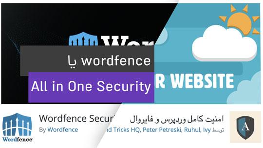 مقایسه افزونه امنیتی Wordfence و All in One WP Security