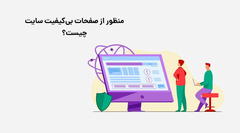 تعریف ساده ای از صفحات بیکیفیت سایت ها