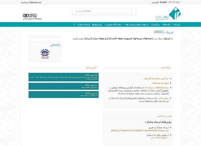 صفحه اصلی سایت nic.ir