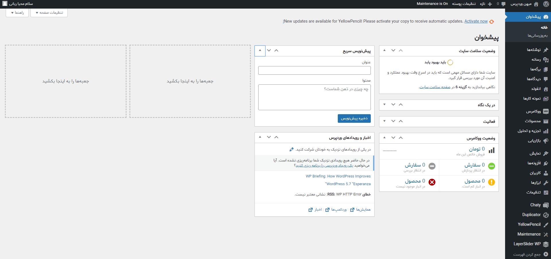 افزودن لینک دلخواه با استفاده از قسمت نمایش وردپرس- میهن وردپرس