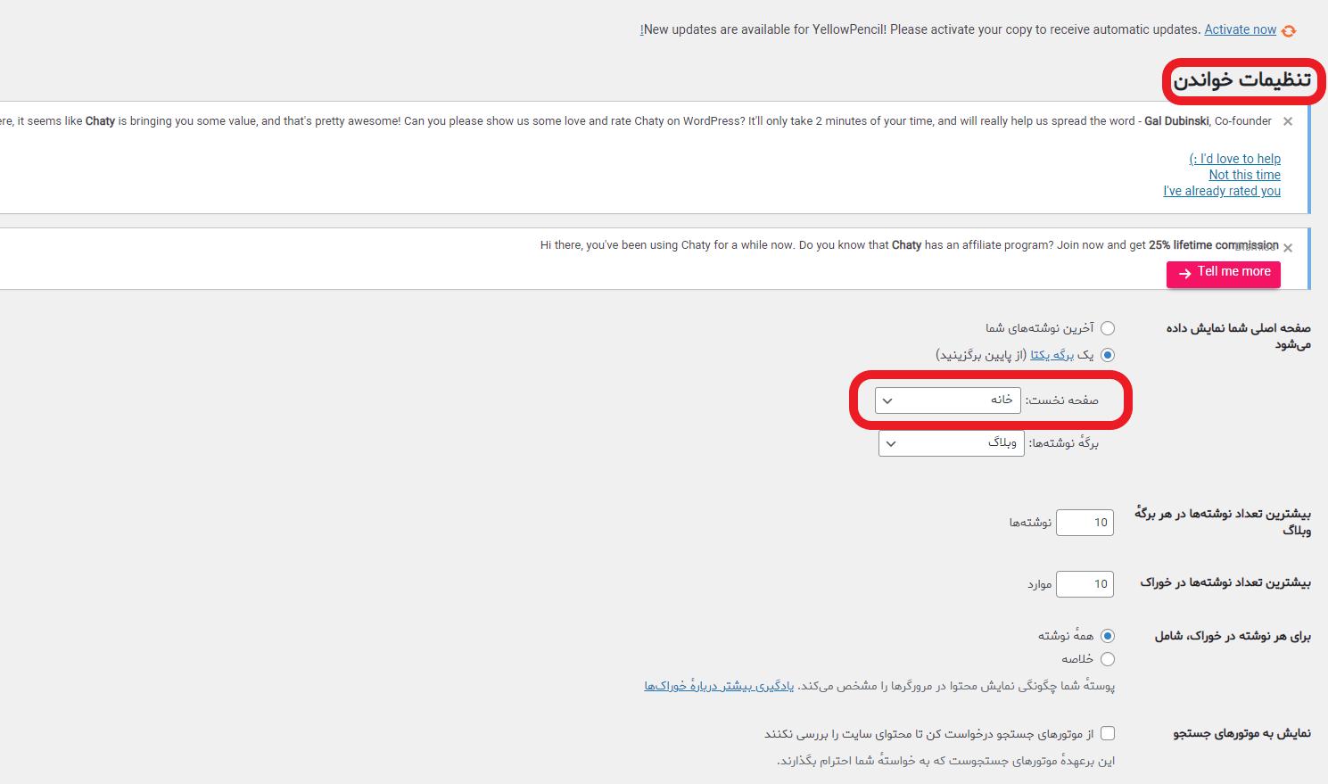 تنظیمات معرفی صفحه اصلی سایت