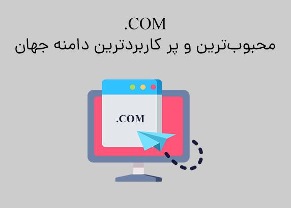 دامنه COM محبوبترین و پر کاربردترین دامنه جهان است