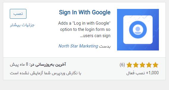 افزونه Log in with Google
