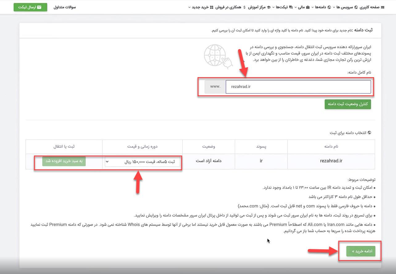 ثبت دامنه پیشنهادی در فیلد جستجو دامنه